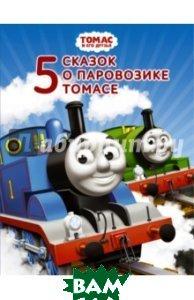 Томас и его друзья. Пять сказок о паровозике Томасе  Уилберт Одри купить