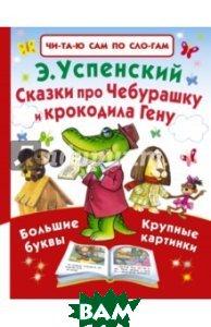 Сказки про Чебурашку и крокодила Гену  Успенский Эдуард Николаевич купить
