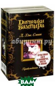 Дневники вампира. Пробуждение (в 4-х томах)