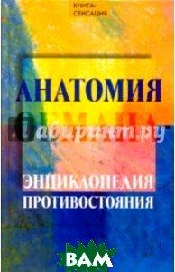 Анатомия обмана - энциклопедия противостояния  Гончаров Алексей Васильевич купить