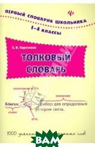 Толковый словарь. 1-4 классы  Коротяева Елизавета Валентиновна купить