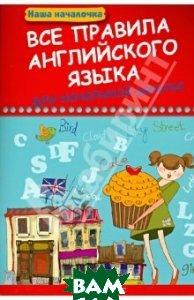 Все правила английского языка для начальной школы  Беленькая Татьяна Борисовна купить