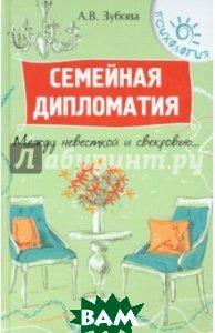 Семейная дипломатия. Между невесткой и свекровью...  Зубова Анна Васильевна купить