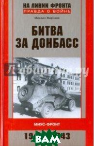 Сражения за Донбасс. Миус-фронт. 1941-1943