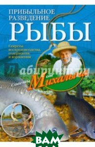 Прибыльное разведение рыбы  Звонарев Николай Михайлович купить