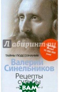 Рецепты судьбы. Учебник хозяина жизни-2  Синельников Валерий Владимирович купить