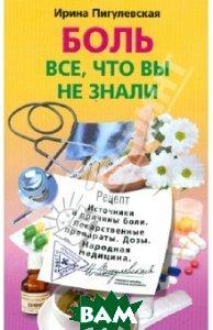 Боль. Все, что вы не знали. Источники и причины боли. Лекарственные препараты. Дозы. Народ. медицина