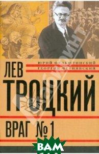 Лев Троцкий. Книга четвертая. Враг 1. 1929 40 гг.