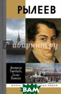 Рылеев (изд. 2013 г. )