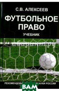 Футбольное право. Учебник для студентов Вузов