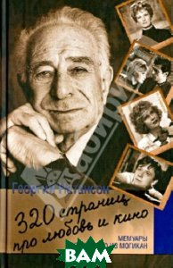Купить 320 Страниц Про Любовь И Кино. Мемуары Последнего Из Могикан
