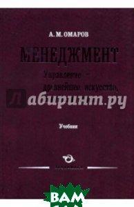 Менеджмент. Управление - древнейшее искусство, новейшая наука: Учебник