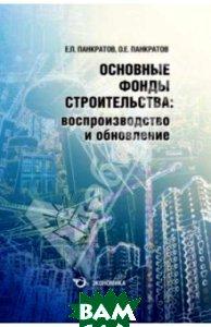 Основные фонды строительства: воспроизводство и обновление