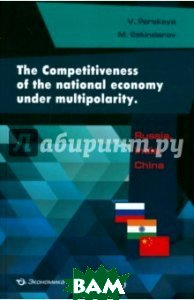 The Competitiveness of the national economy under multipolar ш ty: Russia, India, China