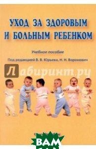 Уход за здоровым и больным ребенком