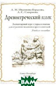 Древнегреческий язык. Элементарный курс с упражнениями для студентов-медиков и преподавателей