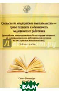 Согласие на медицинское вмешательство - право пациента и обязанность медицинского работника (российская законодательная база о праве пациента на информирование добровольное согласие на медицинское вм