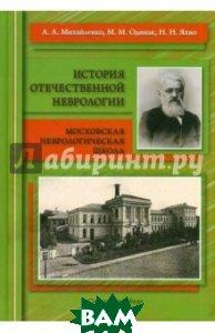 История отечественной неврологии. Московская неврологическая школа