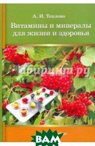 Теплова Анна Ивановна / Витамины и минералы для жизни и здоровья