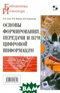 Основы формирования, передачи и приёма цифровой информации. Учебное пособие