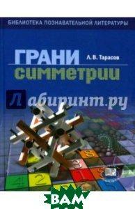 Грани симметрии. Книга для учащихся