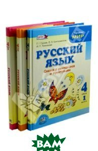 Русский язык. 4 класс. В 3-х книгах. Учебник. ФГОС