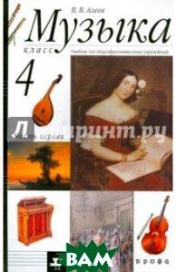 Музыка. 4 класс. В 2 частях. Часть 1: учебник для общеобразовательных учреждений  Алеев Виталий Владимирович купить
