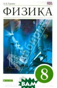 Физика. Электромагнитные явления. 8 класс. Учебник. Вертикаль. ФГОС