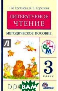 Литературное чтение. 3 класс. Методическое пособие к УМК Г. М. Грехнево и др. РИТМ. ФГОС