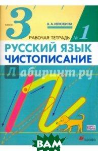 Русский язык. Чистописание. 3 класс. Рабочая тетрадь 1. ФГОС