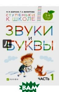 Звуки и буквы. Пособие для детей 3-4 лет. В 3-х частях. Часть 1