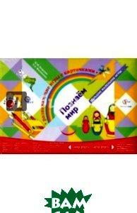 Познаем мир. Развивающие игры с карточками для детей 3-4 лет. ФГОС
