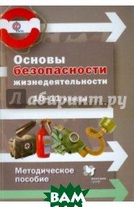 Основы безопасности жизнедеятельности. 10-11 класс. Методическое пособие. ФГОС