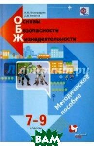 Основы безопасности жизнедеятельности. 7-9 классы. Методическое пособие. ФГОС