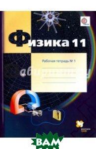 Физика. 11 класс. Рабочая тетрадь. В 2-х частях. Часть 1. ФГОС