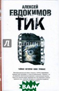 ТИК  Алексей Евдокимов купить