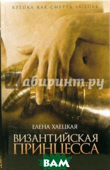 Византийская принцесса  Елена Хаецкая купить