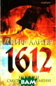 1612:Хроники Смутного времени. Лето господне 7120 от сотворения света