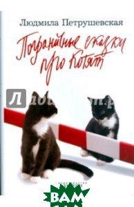 Пограничные сказки про котят  Петрушевская Л. купить