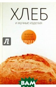 Хлеб, мучные изделия, крупы и бобовые