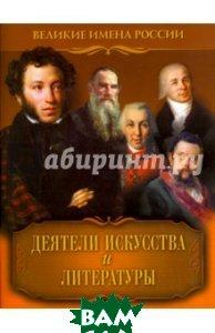 Деятели искусства и литературы