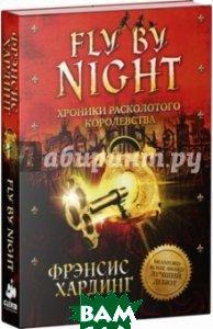 Fly by Night. Хроники Расколотого королевства