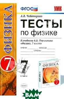 Физика. 7 класс. Тесты к учебнику А. В. Перышкина. ФГОС