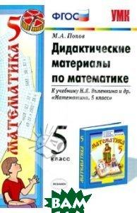 Дидактические материалы по математике. 5 класс. К учебнику Н. Я. Виленкина Математика. 5 класс . ФГОС