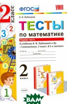 Математика. 2 класс. Тесты. К учебнику В. Н. Рудницкой, Т. В. Юдачёвой. В 2 частях. Часть 1
