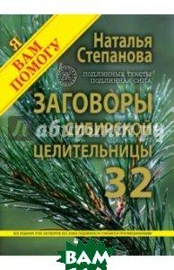 Заговоры сибирской целительницы. Выпуск 32. Улучшенное издание