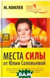 Места силы от Юлии Соловьевой
