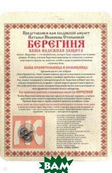 Амулет Берегиня Натальи Степановой