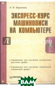 Экспресс-курс машинописи на компьютере  Березина Нора Максовна  купить