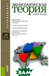 Экономическая теория. Учебное пособие для бакалавриата